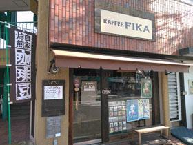 KAFFEE FIKA店頭