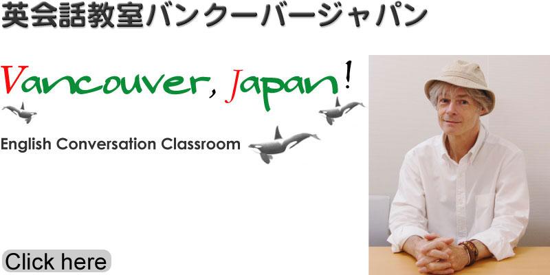英会話教室バンクーバージャパン