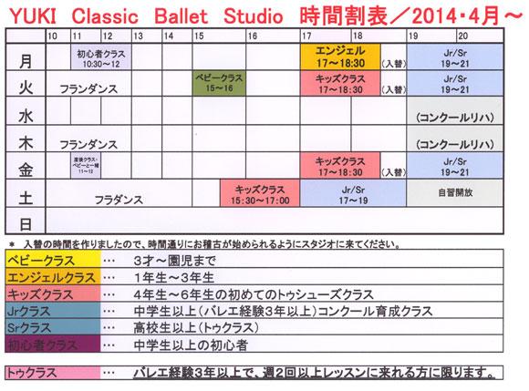 YUKIバレエクラス時間割表